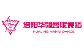 洛阳华翎曼妮舞蹈艺术工作室